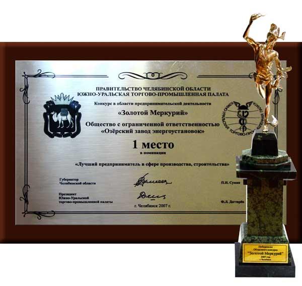 Диплом национальной премии торгово промышленной палаты РФ в  071001