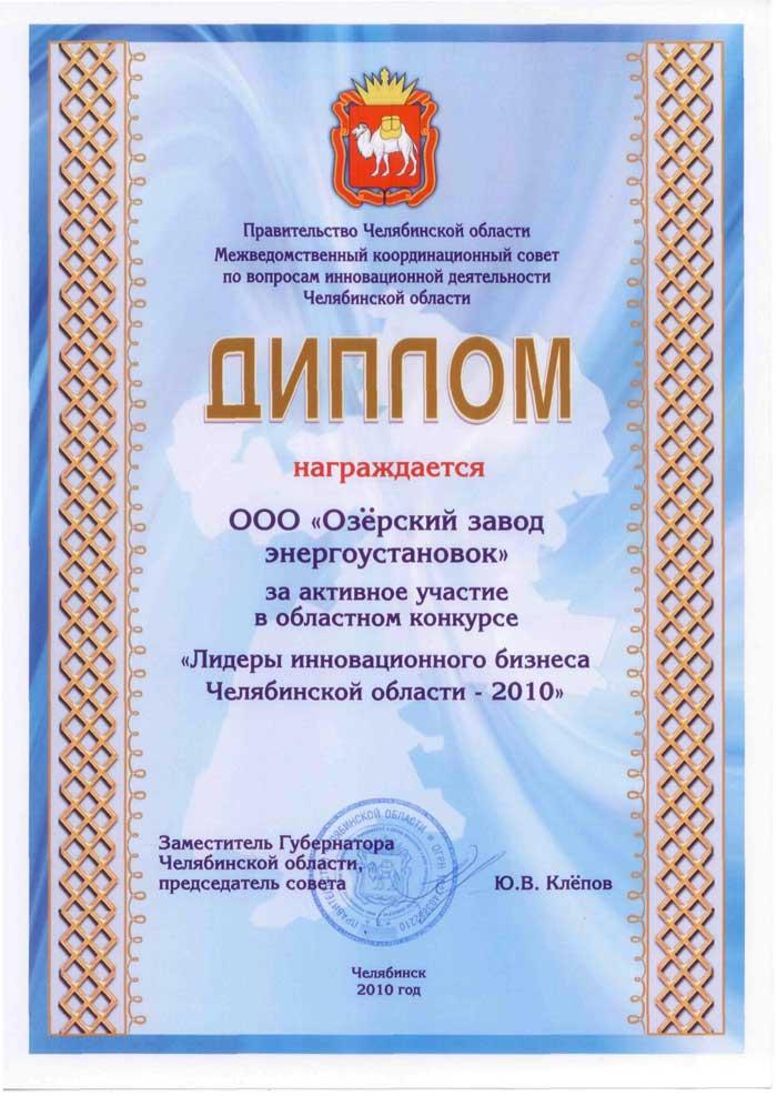 Диплом за активное участие в областном конкурсе Лидеры  diplom lideri 2010