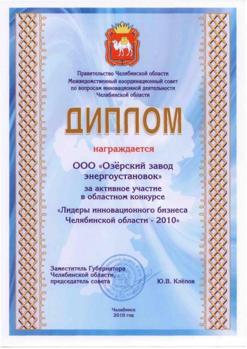 Diplom-Lideri-2010