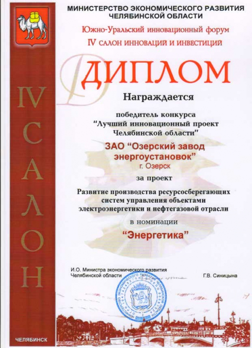 Diplom-ly4-inn-proekt-2008
