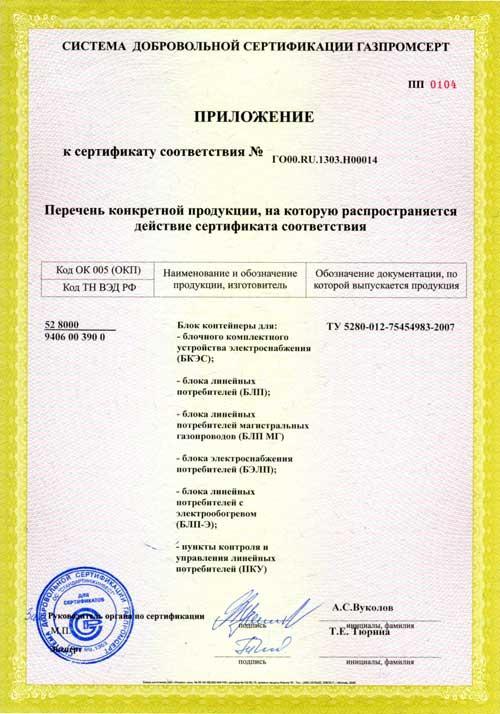 Приложение к сертификату соответствия на Блок-контейнеры: БЛП, БЛП-МГ, БЭЛП, БЛП-Э, ПКУ, БКЭС