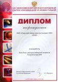 Диплом  VIII Международного московского салона инноваций и инвестиций за разработку Блок-бокс электроснабжения линейных потребителей, БЛП