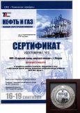 Медаль  за разработку новейших технологий, оборудования и услуг в нефтегазовой отрасли