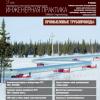 Перспективы развития методов защиты сварных швов трубопроводов с внутренним антикоррозионным покрытием.