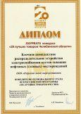 Диплом лауреата конкурса «20 лучших товаров Челябинской области 2011» — «Блочное комплектное распределительное устройство электроснабжения кустов скважин нефтяных (газовых) месторождений