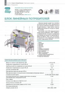 novosti-elektrotexniki-1