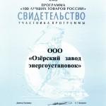 100 лучших товаров России 2007