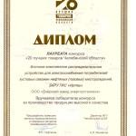 20 лучших товаров Челябинской области 2008. БКРУ