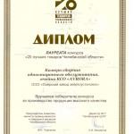 20 лучших товаров Челябинской области КСО