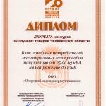 20 лучших товаров Челябинской области 2010. БЛП