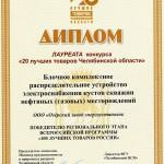 20 товаров Челябинской области 2011. БКРУ