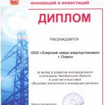III областной салон инноваций и инвестиций