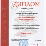 Лучший инновационный продукт Челябинской области. IV салон