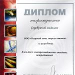 VII Московский международный салон инноваций и инвестиций 2007