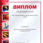 VIII Московский салон инноваций и инвестиций БЛП