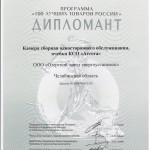 """""""100 лучших товаров России"""" КСО """" Аврора"""""""