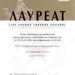«20 лучших товаров Челябинской области 2011»