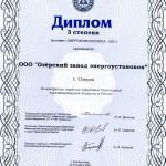"""""""Энергия мегаполиса"""" 2007"""
