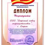 Лучший инновационный проект челябинской области 2006