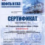 """Сертификат за разработку новейших технологий, оборудования и услуг в нефтегазовой отрасли ( БКРУ БКС """" ИРТЯШ"""")"""