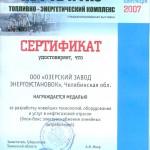 Сертификат за разработку новейших технологий, оборудования и услуг нефтегазовой отрасли