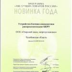 """""""100 лучших товаров России"""" БКРУ"""