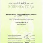 """""""100 лучших товаров России"""" 2008. КСО """" Аврора"""""""