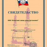 ОЗЭУ член союза нефтегазового оборудования