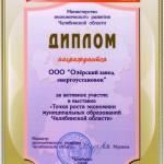 Точка роста экономики муниципальных образований Челябинской области. 2008