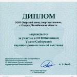 Урало-Сибиррская научно-промышленная выставка