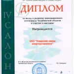 Южно-Уральский инновационный форум
