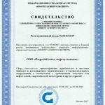 Свидетельство о внесении в Единый реестр поставщиков нефтегазового комплекса
