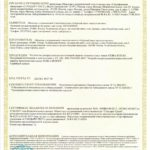 Сертификат ЕАС УКЗН МЭХЗН до 2022_01