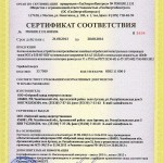 Сертификат ГАЗПРОМСЕРТ на БКЭС и БЛП-МГ-ОЗЭУ