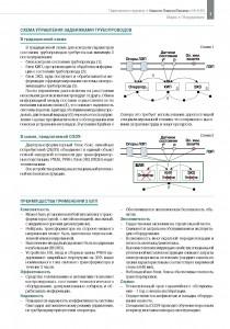novosti-elektrotexniki-2