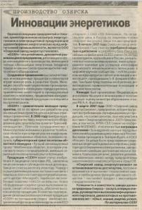 promayak-2007-innovacii-energetikov