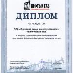 """Диплом ОЗЭУ с выставки """"Нефть и газ. ТЭК - 2013"""""""