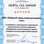 """Пермская выставка """"Нефть. Газ. Химия - 2013"""""""