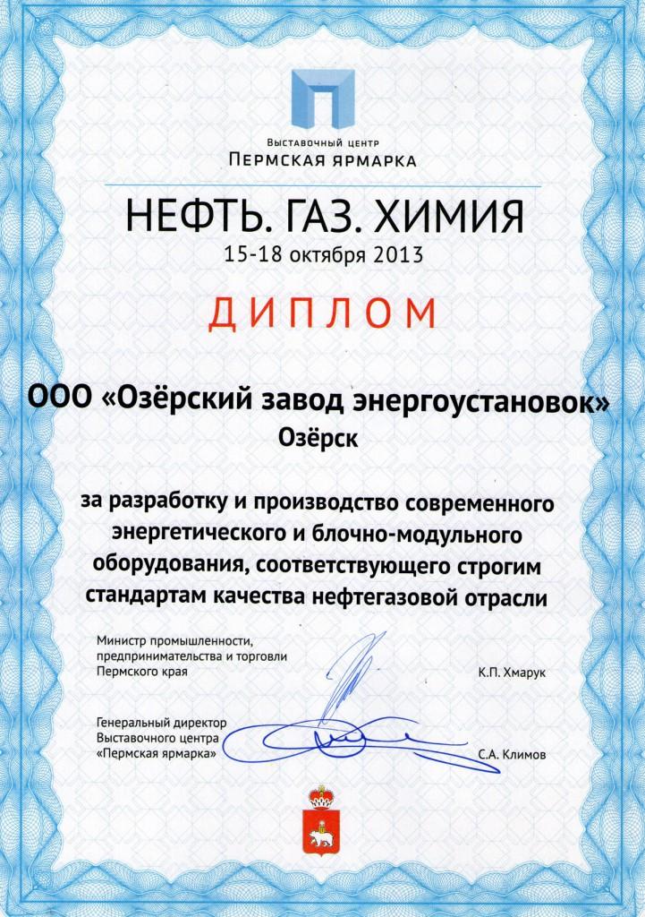 Perm-2013