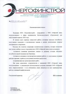 Рекомендательное письмо ООО «Энергофинстрой»