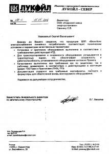 Благодарственное письмо ООО «Лукойл-Север»