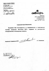 Благодарственное письмо ОАО «Сибнефть»