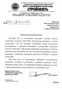 Благодарственное письмо ОАО ЦУП «Стройнефть»