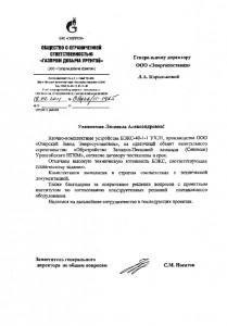 Благодарственное письмо ООО «Газпром добыча Уренгой»