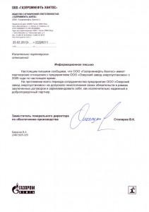 Информационное письмо ООО «Газпромнефть-Хантос»