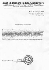 Благодарственное письмо ЗАО «Газпром нефть Оренбург»