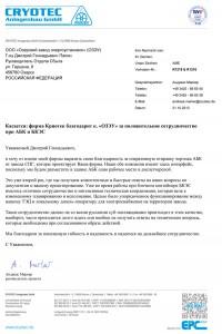 Благодарственное письмо фирмы Криотек