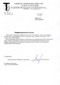 Информационное письмо ЗАО «Техэлпром»