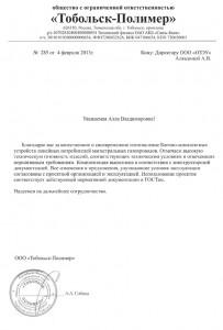 Благодарственное письмо ООО «Тобольск-Полимер»