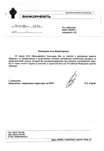 Благодарственное письмо ЗАО «Ванкорнефть»
